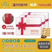 【美陸生技AWBIO】複方6合1日本蜆精蛋白薑黃素膠囊【120粒/盒(禮盒),3盒下標處】