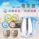 約翰家庭百貨》【ZD0202】維康1.8L保溫電茶壺 304不鏽鋼快煮壺 電熱壺 熱水壺