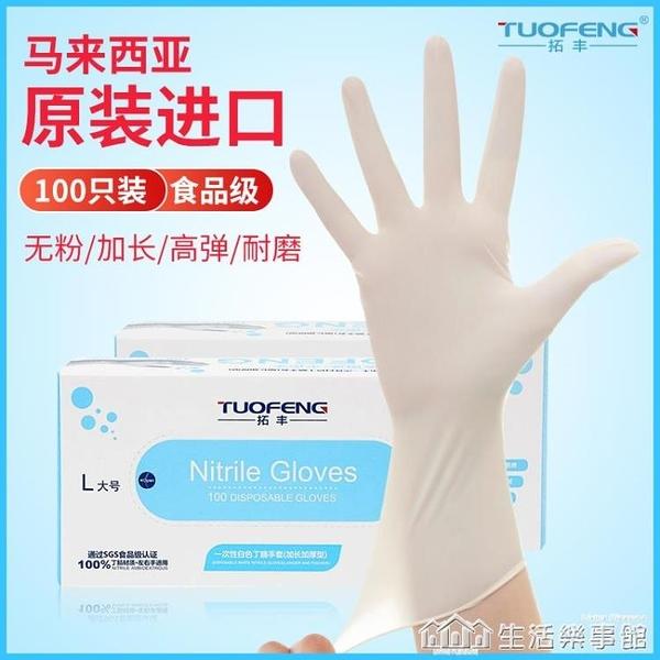 一次性手套加長款薄膜加厚緊手彈力餐飲橡膠乳膠勞保耐磨洗碗耐用 生活樂事館