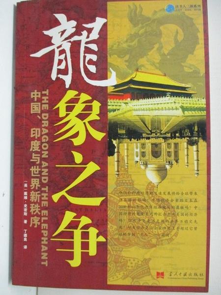 【書寶二手書T6/政治_DWN】龍象之争:中國.印度與世界新秩序_( ying ) shi MIS i zh U . ding Del Ian GY i