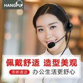 店長推薦▶杭普Q18話務員耳麥呼叫中心專用電話耳機頭戴式單耳聽筒電腦通話