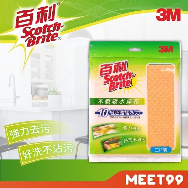 【3M】 百利 木漿棉吸水 抹布(2入)