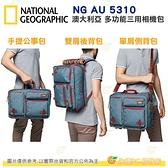 國家地理 National Geographic NG AU 5310 澳大利亞 雙肩背 側背 多功能三用相機包 公司貨