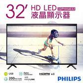 超下殺!【飛利浦PHILIPS】32吋HD LED液晶顯示器+視訊盒 32PHH4032(32PHH4092)