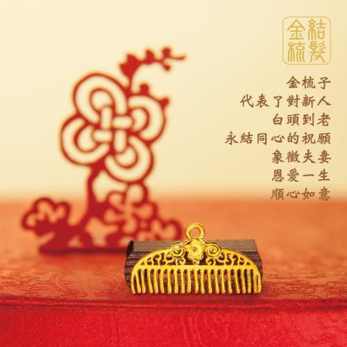 J'code真愛密碼 添妝九寶系列 結髮金梳 黃金墜子