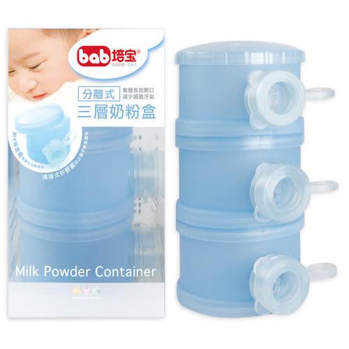 【奇買親子購物網】培寶bab分離式三層奶粉盒
