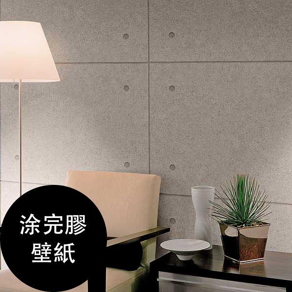 工業風水泥牆 灰色牆 混凝土紋壁紙 日本製  WVP-9190【塗完膠壁紙- 單品5m起訂】