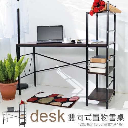 【探索生活 免運費】 雙向式電腦工作桌(胡桃黑管) 書桌 讀書桌 辦公桌 電腦桌