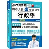 2021國考大師教你看圖學會行政學:100%精準命中,全面掌握出題趨勢(12版)