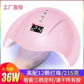 美甲燈美甲燈36W智慧感應美甲燈LED/UV光療機自動三檔定時USB甲油膠烤燈 衣間迷你屋