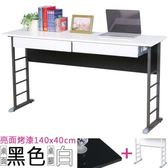 Homelike 查理140x40工作桌亮面烤漆-附二抽屜 桌面-黑 / 桌腳-亮白