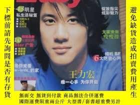 二手書博民逛書店Easy音樂世界(2003年第8期罕見總第428期)王力宏 唯一心事 為你開啟Y250075