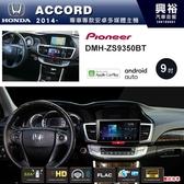 【PIONEER】2014~年HONDA ACCORD專用DMH-ZS9350BT 9吋螢幕主機 *WiFi+Apple無線CarPlay