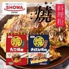 日本 昭和 料理粉 500g 章魚燒粉 ...