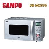 【聲寶SAMPO】23L微電腦式微波燒烤2合1 微波爐 RE-N623TG  *免運費*