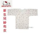 台灣製正版授權HELLO KITTY 100%純棉紗布肚衣~觸感細緻/新生兒紗布肚衣