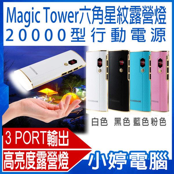 【限期24期零利率】福利品出清 Magic Tower 六角星紋露營燈 20000型 行動電源 3USB 輸出
