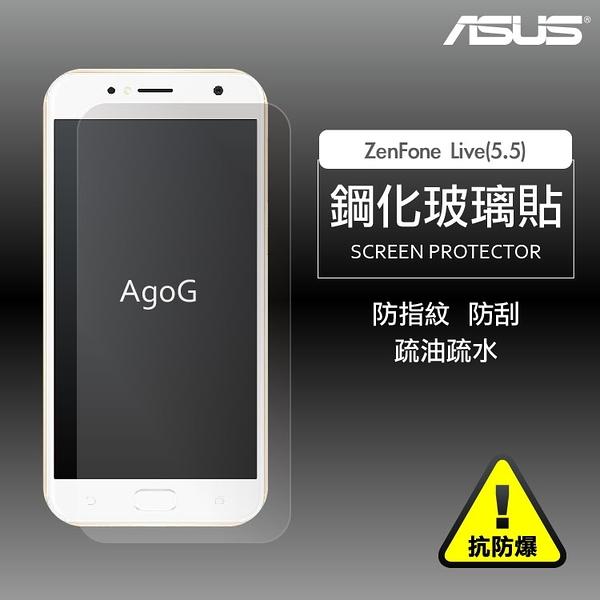 保護貼 玻璃貼 抗防爆 鋼化玻璃膜ASUS ZenFone Live(5.5) 螢幕保護貼