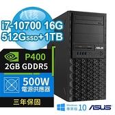 【南紡購物中心】ASUS華碩W480商用工作站 i7-10700/16G/512G M.2 SSD+1TB/P400 2G/Win10專業版/3Y