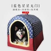 寵物床金毛狗窩可拆洗小型中型大型犬狗屋泰迪薩摩耶邊牧床寵物用品四季歐美韓