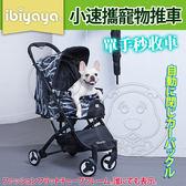 【 培菓平價寵物網 】IBIYAYA 依比呀呀《小速攜》FS1670寵物推車