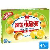 義美檸檬小泡芙 171g*10【愛買】