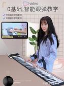 手卷電子鋼琴便攜式88鍵初學者成人家用鍵盤專業加厚版YQS 小確幸生活館
