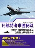 民航特考求勝秘笈:102年~103年飛行原理及空氣動力學考題解析