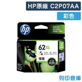 原廠墨水匣 HP 彩色高容量 NO.62XL / C2P07AA / C2P07 /適用 HP Envy 5640/7640/Officejet 5740/Envy 5540