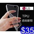 LG G Flex2/Xstyle 透明手機殼 TPU軟殼 清水套手機套