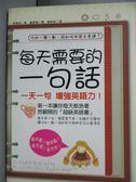【書寶二手書T9/語言學習_OFB】每天需要的一句話_南銀英
