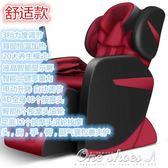 按摩椅 按摩椅家用全身全自動揉捏電動太空艙多功能沙發智能小型頸椎器4D One shoes YXS
