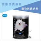 PetAg貝克〔寵物美膚多粉,454g〕