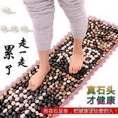 鵝卵石足底按摩墊腳底按摩器足療走毯腳墊石子路指壓板〖米蘭街頭〗igo