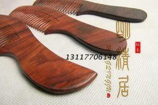 正宗酸枝木 紅木梳子