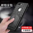 【默肯國際】Carlgold 卡仕系列 iPhone 7/8/SE2 / 7Plus/8 Plus 編織紋 TPU軟殼 可插卡吊飾孔 防摔磁吸保護殼