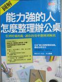 【書寶二手書T1/設計_MIJ】能力強的人怎麼整理辦公桌_壺阪龍哉