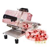 不銹鋼凍肉羊肉卷切片機家用手動切肥牛機片肉切肉片機刨肉神器xw