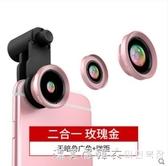 手機鏡頭廣角魚眼微距iPhone直播攝像頭蘋果通用單反拍照附加鏡8X自拍神器高清攝影 漾美眉韓衣
