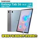 Samsung Galaxy Tab S6 6G/128G LTE 10.5吋 T865 平板電腦 24期0利率 免運費