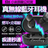 現貨 Redmi AirDots 小米 真無線藍牙耳機 原廠公司貨 藍牙5.0 實體按鍵 藍芽耳機 無線耳機