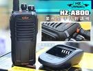 《飛翔無線》HZ RADIO HZ-A8...