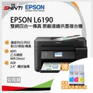 【免運送隨機墨水一瓶】EPSON L6190 雙網四合一傳真 連續供墨複合機