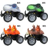 恐龍玩具車撞擊變形玩具一撞變形機器人車子玩具 69877295【77小物】