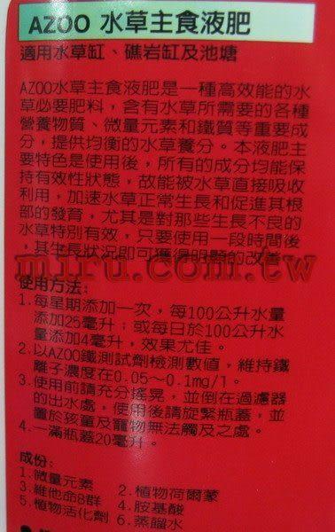 【西高地水族坊】AZOO 水草主食液肥(500ml)