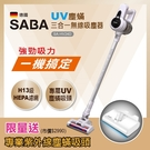SABA UV塵蟎兩用無線吸塵器 SA-HV24D