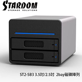 銳銨 STARDOM ST2-SB3 3.5  2.5吋 bay 磁碟陣列