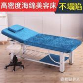 美容床 美容院專用折疊按摩床推拿床家用床美體床 AW10261【棉花糖伊人】
