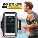 跑步手機包運動手機臂套男女款裝備臂膀胳膊...