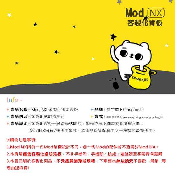 犀牛盾 爽爽貓 & Mod NX 客製化透明背板 i12 i11 Pro ixs max ixr ix i8 i7 SE 背板 I Love everything (hug版)